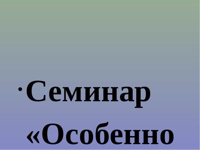 Семинар «Особенности проверки и оценивания выполнения заданий ОГЭ с разверну...