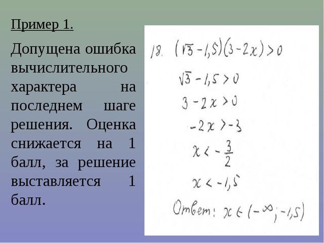 Пример 1. Допущена ошибка вычислительного характера на последнем шаге решения...
