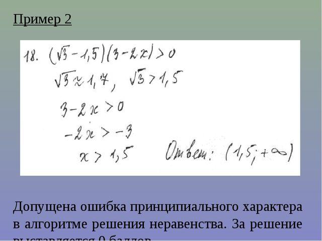 Пример 2 Допущена ошибка принципиального характера в алгоритме решения нераве...