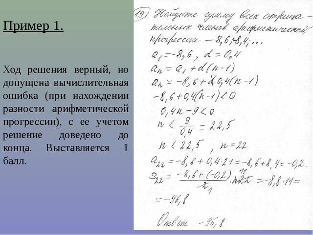 Пример 1. Ход решения верный, но допущена вычислительная ошибка (при нахожден...