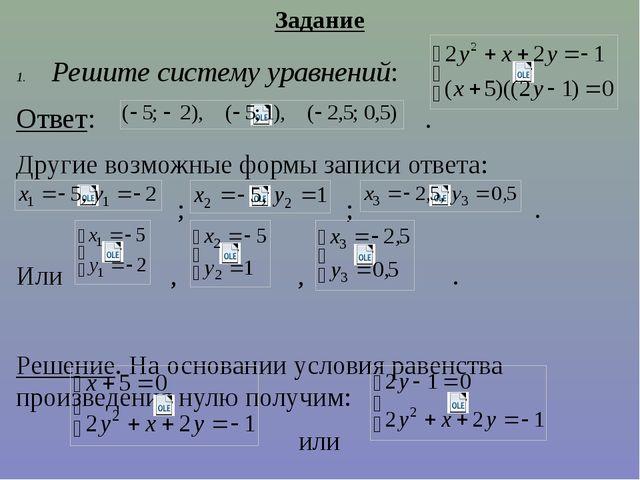 Задание Решите систему уравнений: Ответ: . Другие возможные формы записи отве...