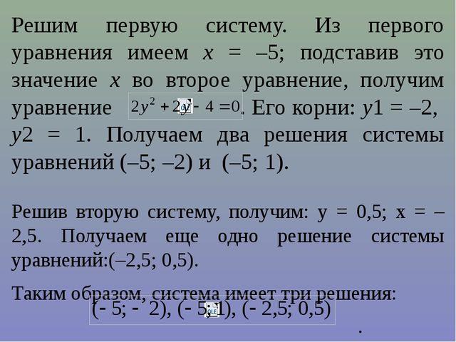 Решим первую систему. Из первого уравнения имеем x = –5; подставив это значен...