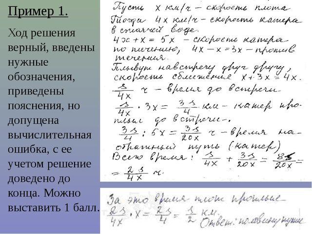 Пример 1. Ход решения верный, введены нужные обозначения, приведены пояснения...