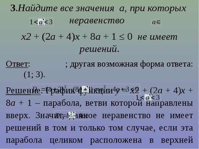 3.Найдите все значения а, при которых неравенство х2 + (2а + 4)х + 8а + 1 ≤ 0...