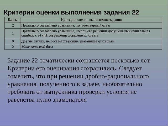 Критерии оценки выполнения задания 22 Задание 22 тематически сохраняется не...