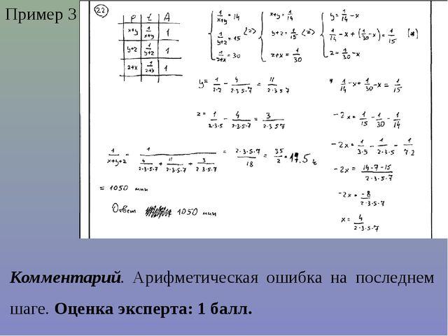 Пример 3 Комментарий. Арифметическая ошибка на последнем шаге. Оценка эксперт...