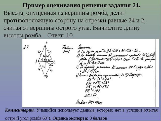 Пример оценивания решения задания 24. Высота, опущенная из вершины ромба, дел...