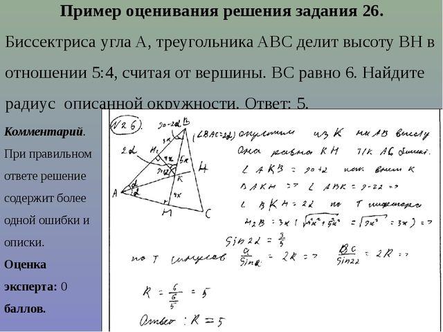 Пример оценивания решения задания 26. Биссектриса угла A, треугольника ABC де...