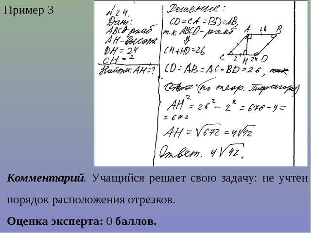 Пример 3 Комментарий. Учащийся решает свою задачу: не учтен порядок расположе...