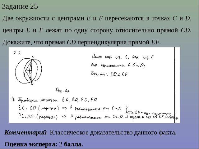 Задание 25 Две окружности с центрами E и F пересекаются в точках C и D, центр...