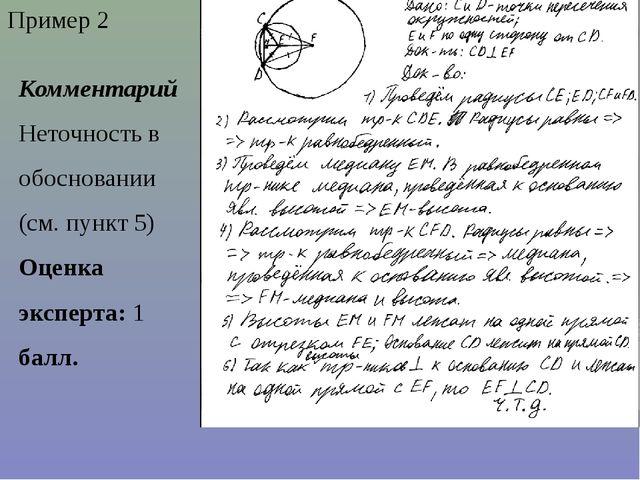 Пример 2 Комментарий Неточность в обосновании (см. пункт 5) Оценка эксперта:...
