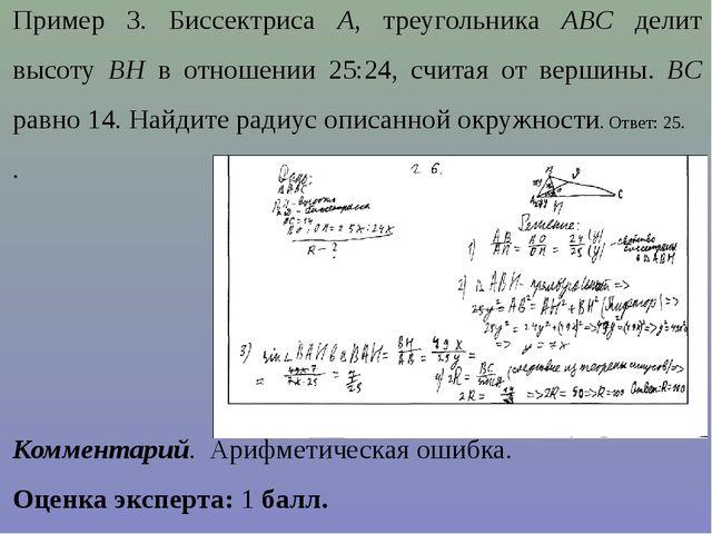 Пример 3. Биссектриса A, треугольника ABC делит высоту BH в отношении 25:24,...