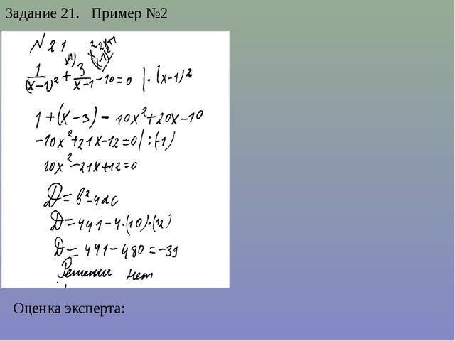 Задание 21. Пример №2 Оценка эксперта: