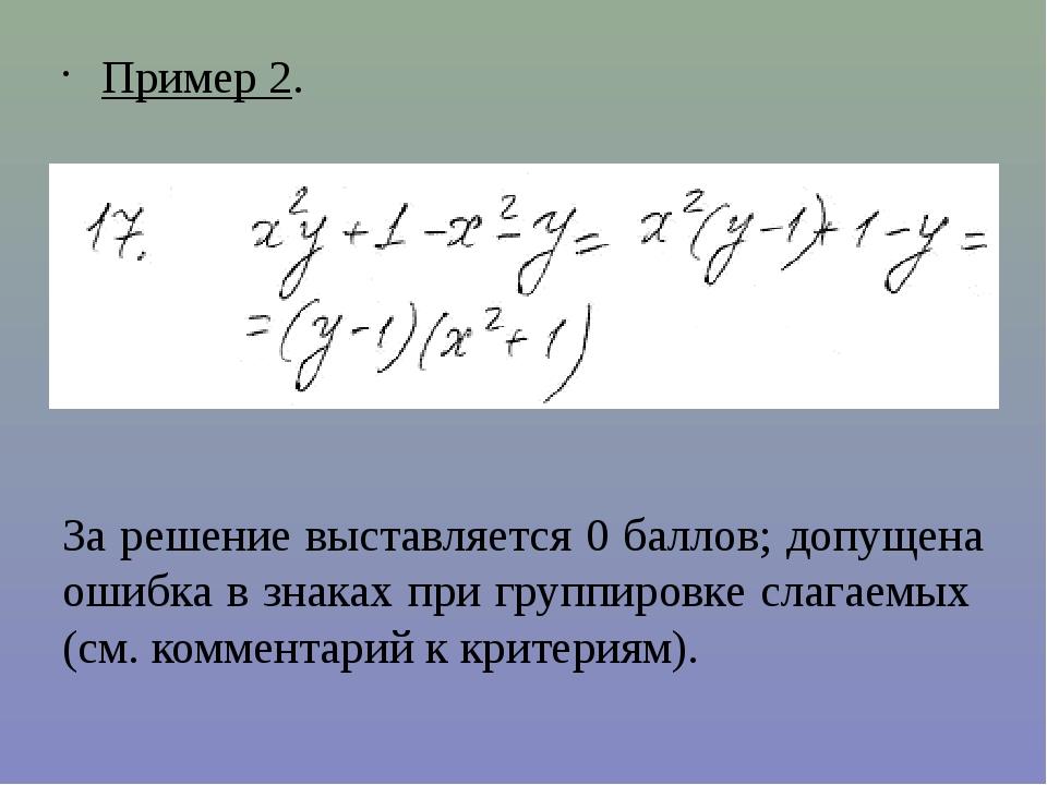 Пример 2. За решение выставляется 0 баллов; допущена ошибка в знаках при груп...
