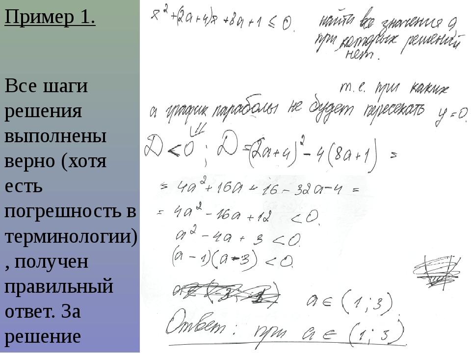 Пример 1. Все шаги решения выполнены верно (хотя есть погрешность в терминоло...