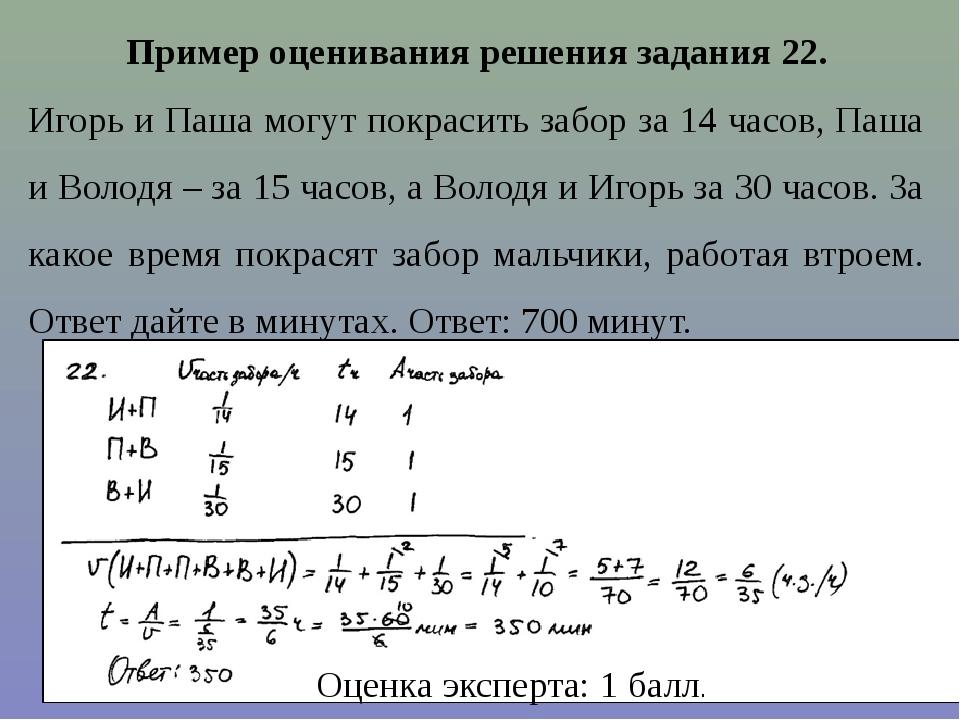 Пример оценивания решения задания 22. Игорь и Паша могут покрасить забор за 1...