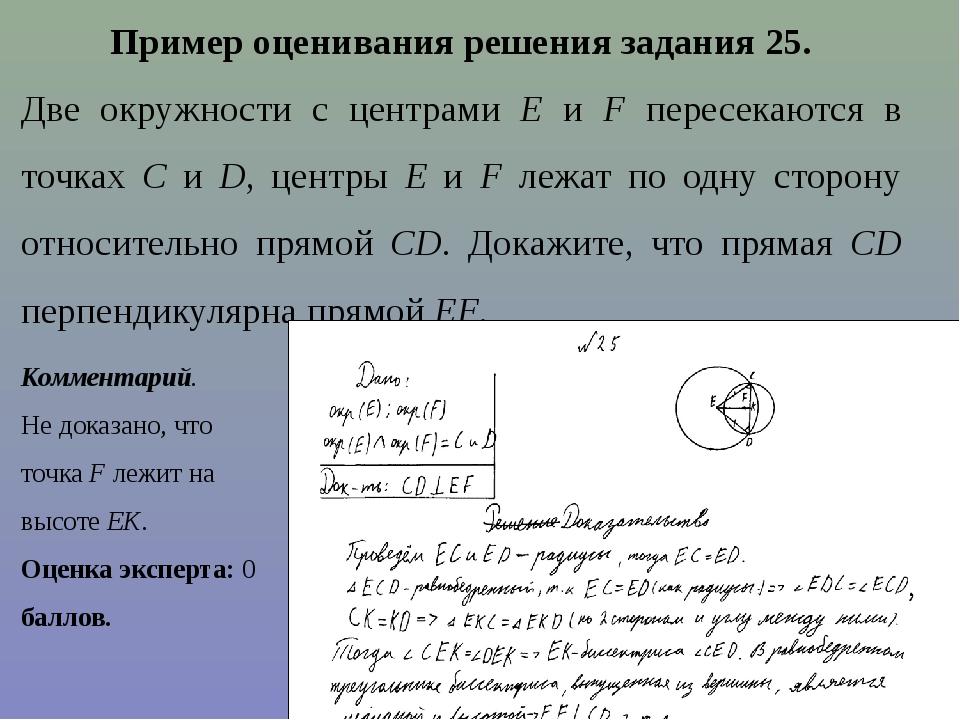 Пример оценивания решения задания 25. Две окружности с центрами E и F пересек...