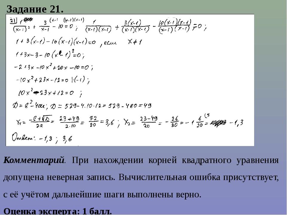 Задание 21. Комментарий. При нахождении корней квадратного уравнения допущена...