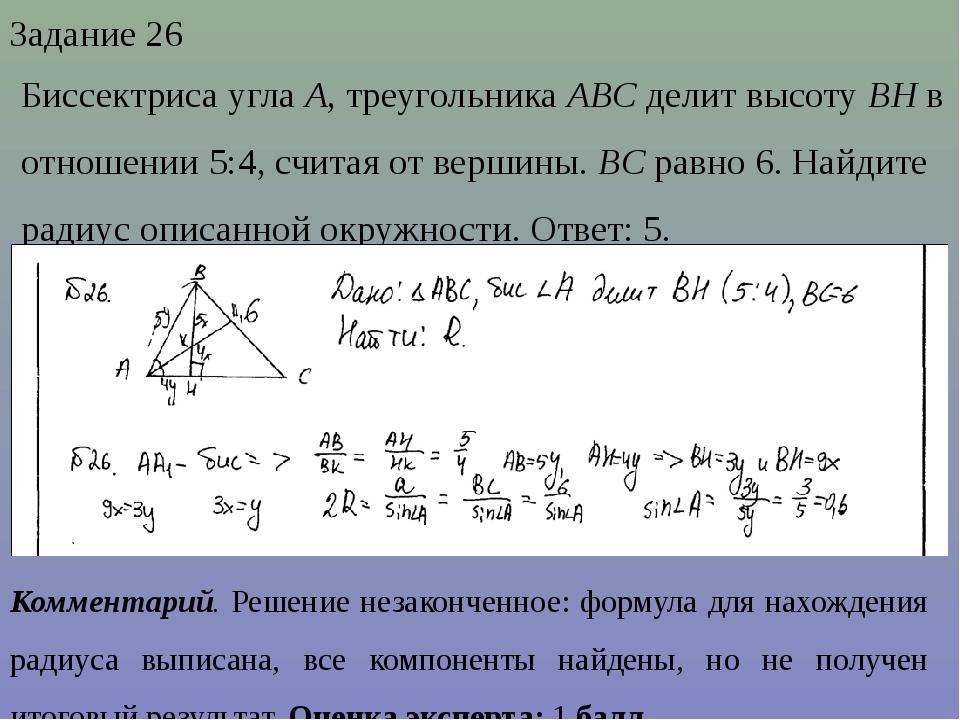 Задание 26 Биссектриса угла A, треугольника ABC делит высоту BH в отношении 5...