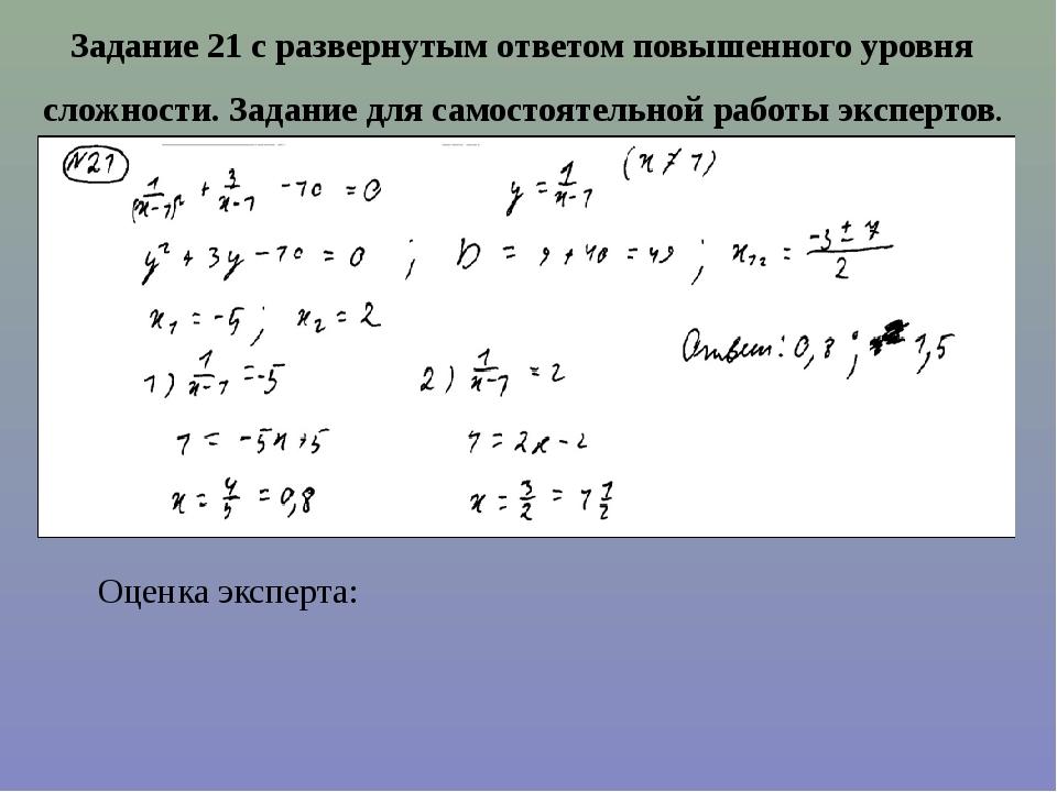 Задание 21 с развернутым ответом повышенного уровня сложности. Задание для са...