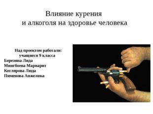 Над проектом работали: учащиеся 9 класса Березина Лида  Мингбоева Марварит