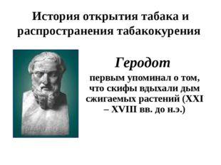 История открытия табака и распространения табакокурения Геродот первым упомин
