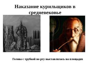Наказание курильщиков в средневековье Голова с трубкой во рту выставлялась на