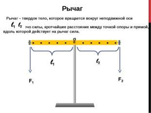 Рычаг Рычаг – твердое тело, которое вращается вокруг неподвижной оси О – плеч