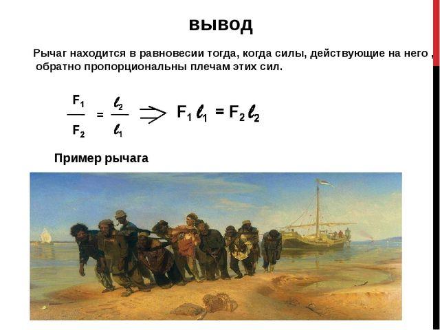 вывод Рычаг находится в равновесии тогда, когда силы, действующие на него , о...