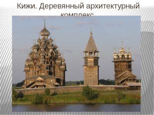 Кижи. Деревянный архитектурный комплекс.