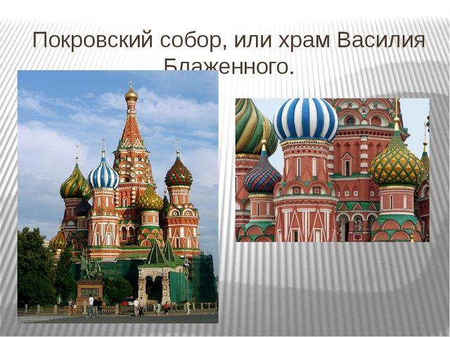 Покровский собор, или храм Василия Блаженного.