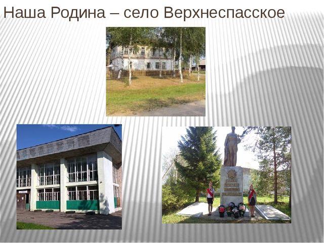 Наша Родина – село Верхнеспасское
