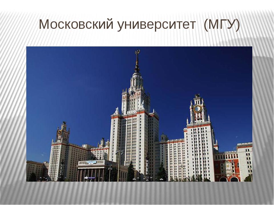Московский университет (МГУ)