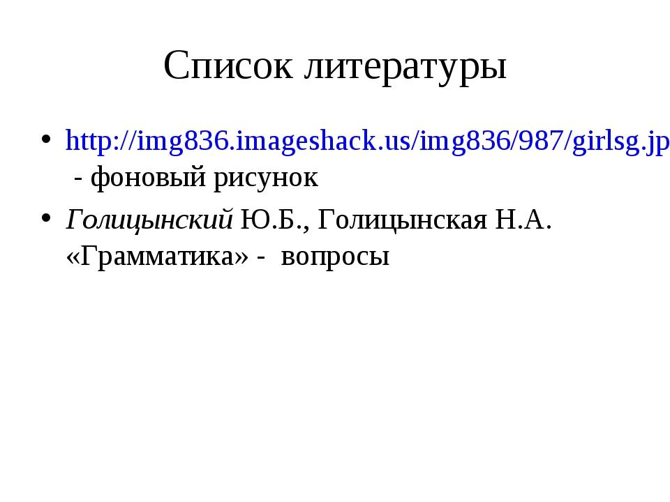Список литературы http://img836.imageshack.us/img836/987/girlsg.jpg - фоновый...