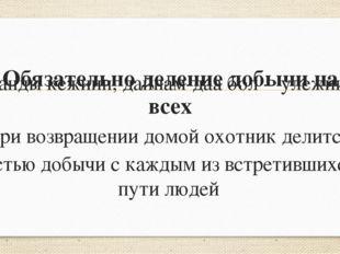 Обязательно деление добычи на всех «Танды кежиин, дайнам-даа бол - улежиир»
