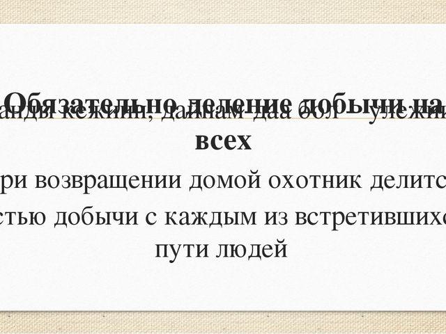 Обязательно деление добычи на всех «Танды кежиин, дайнам-даа бол - улежиир»...