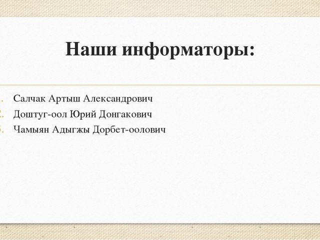 Наши информаторы: Салчак Артыш Александрович Доштуг-оол Юрий Донгакович Чамыя...