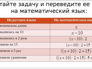 Прочитайте задачу и переведите ее условие на математический язык: На русском