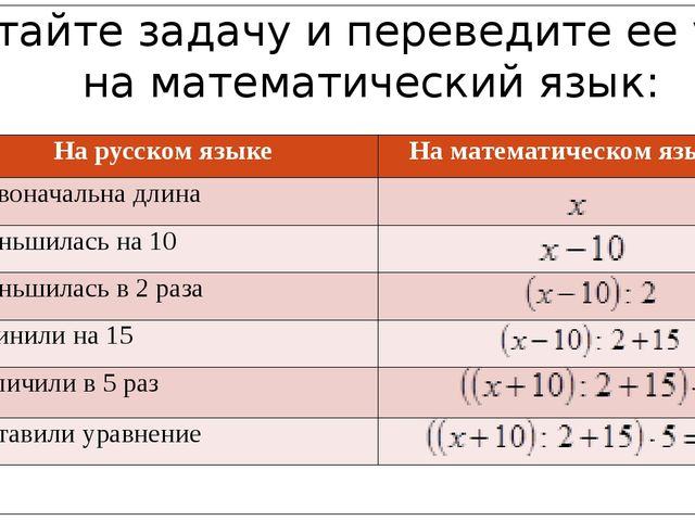 Прочитайте задачу и переведите ее условие на математический язык: На русском...