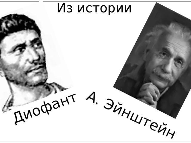 Из истории Диофант А. Эйнштейн