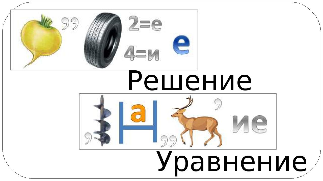 Решение Уравнение