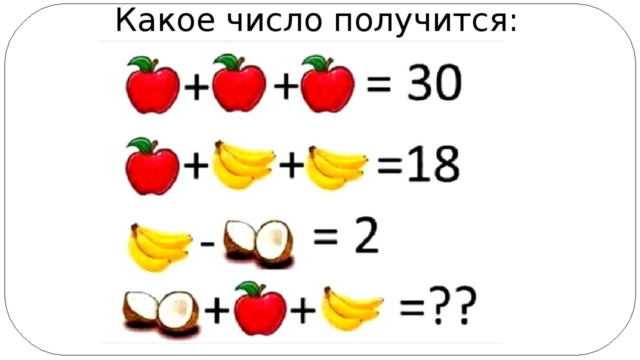 Какое число получится:
