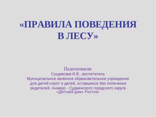 «ПРАВИЛА ПОВЕДЕНИЯ В ЛЕСУ» Подготовила: Сущевская И.В., воспитатель Муниципал