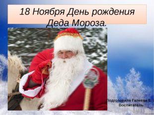 18 Ноября День рождения Деда Мороза. Подготовила Гапеева Е. Н. Воспитатель Р
