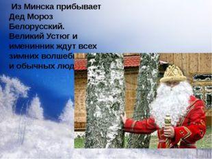Из Минска прибывает Дед Мороз Белорусский. Великий Устюг и именинник ждут вс