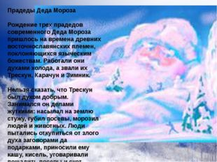 Прадеды Деда Мороза Рождение трех прадедов современного Деда Мороза пришлось