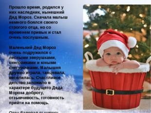 Прошло время, родился у них наследник, нынешний Дед Мороз. Сначала малыш немн