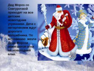 Дед Мороз со Снегурочкой приходят на все детские новогодние утренники. Дети с