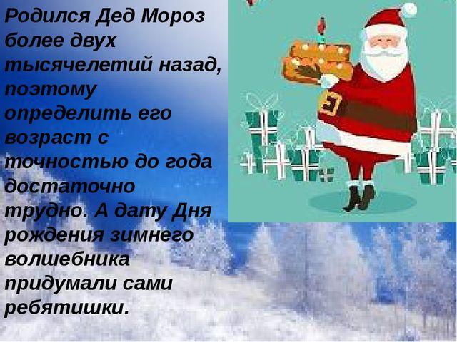 Родился Дед Мороз более двух тысячелетий назад, поэтому определить его возрас...
