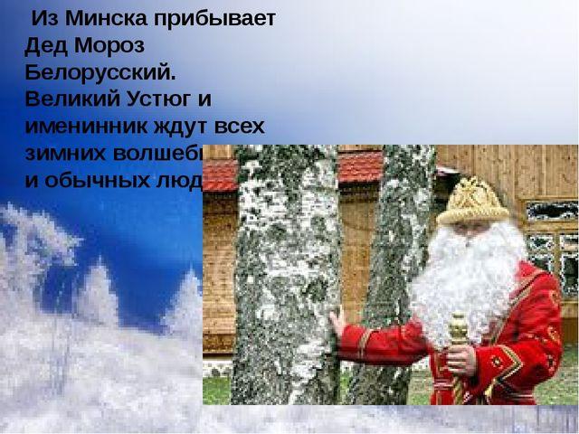 Из Минска прибывает Дед Мороз Белорусский. Великий Устюг и именинник ждут вс...